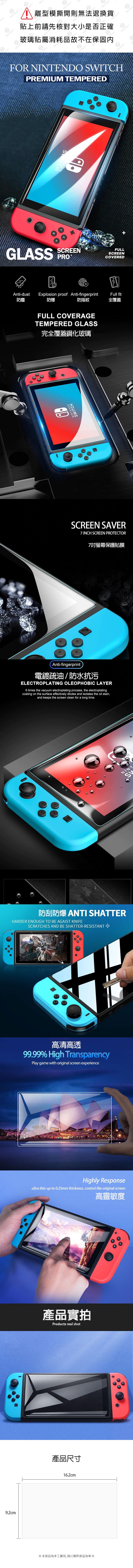 任天堂 Switch OLED版鋼化膜 NS遊戲機鋼化玻璃保護貼 防刮防爆 Switch OLED 7吋螢幕保護貼膜